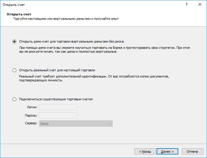 Открытие демо счета в платформе MetaTrader 5.
