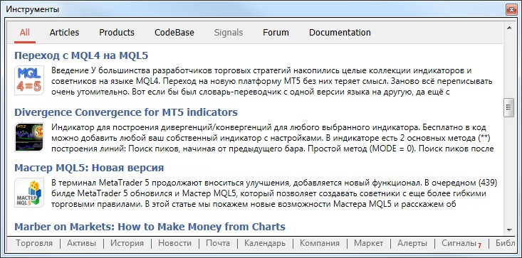 инструменты терминала MetaTrader 5