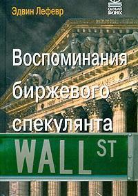 """Эдвин Лефевр. """"Воспоминания биржевого спекулянта""""."""