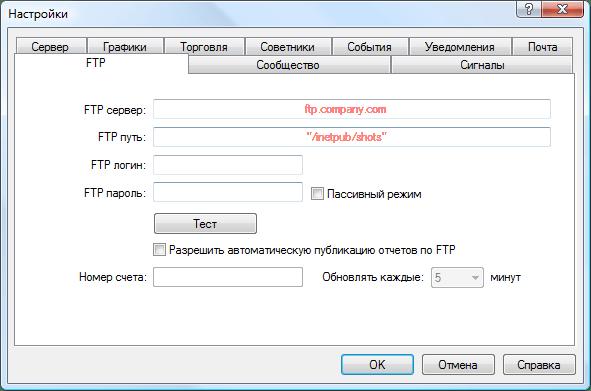 На вкладке FTP можно настроить отправку отчетов через FTP