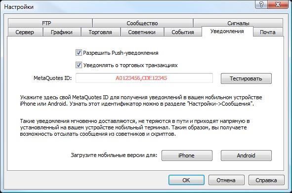 Настройка уведомлений в терминале MetaTrader 5.