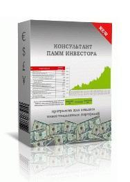 Программа Консультант ПАММ инвестора