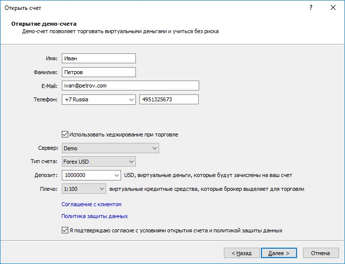 Персональные данные в MetaTrader 5.