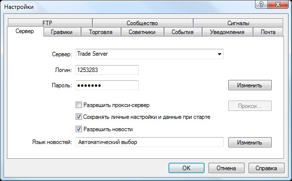 Сервер терминал MetaTrader 5