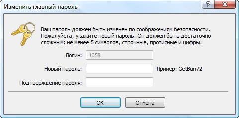 Смена пароля в терминале MetaTrader 5.
