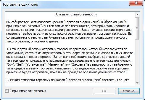 Торговля в один клик MetaTrader 5.