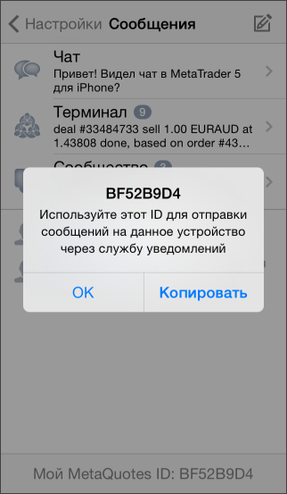 Укажите MetaQuotes ID в настройках торговой платформы, чтобы получать от нее уведомления